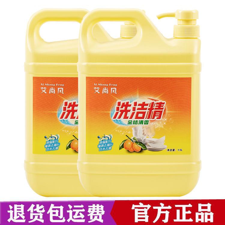 【厂家促销】洗洁精1斤2.6斤5.2斤大桶清洁剂柠檬冷水去油污洗碗