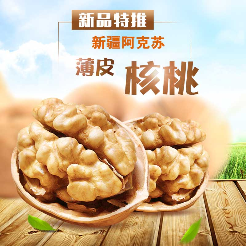 阿克苏薄皮核桃5斤礼盒装特产干果大坚果(图1)