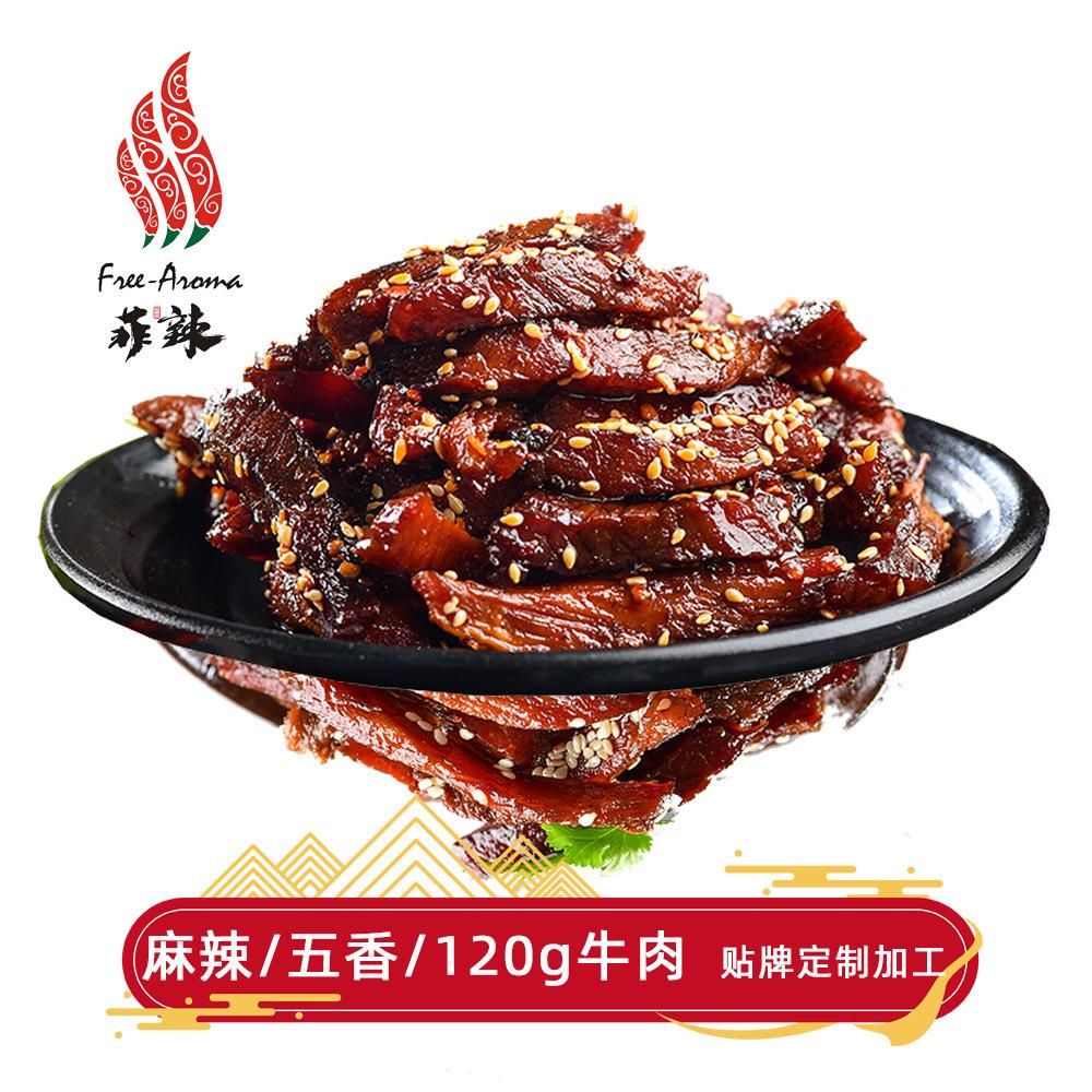 麻辣五香牛肉干120g休闲卤味四川特产零食厂家休闲食品牛肉干