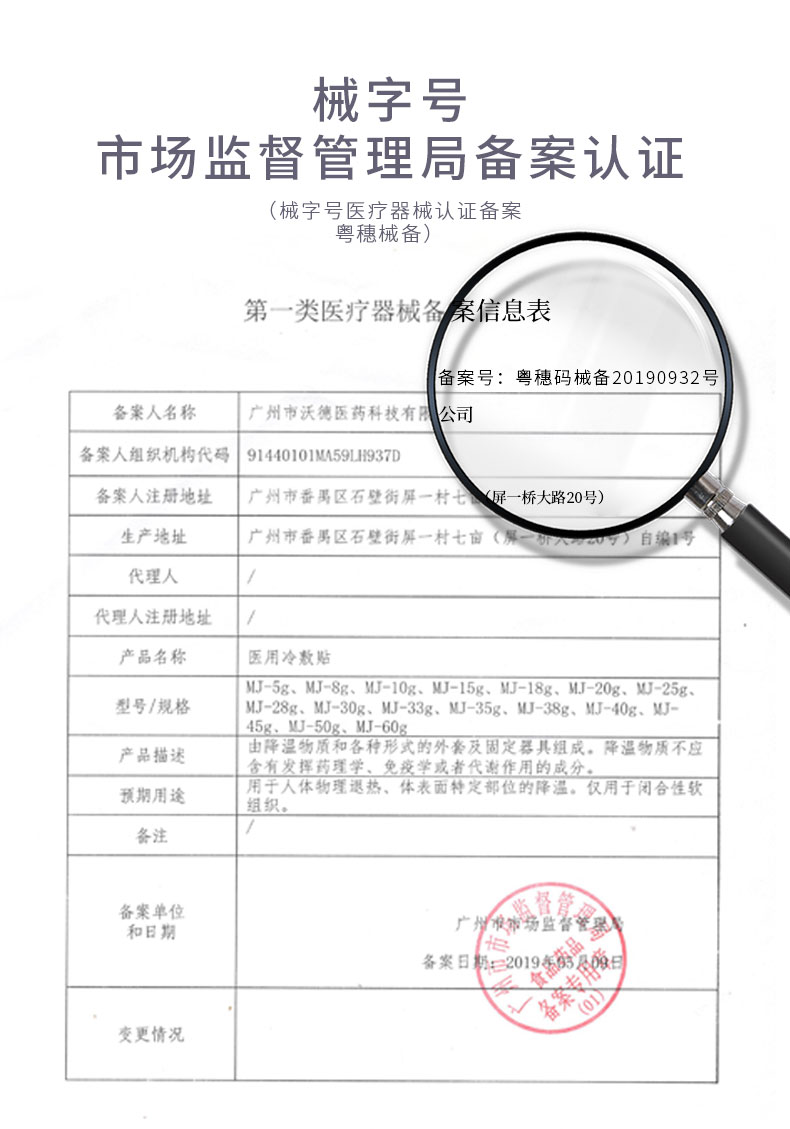 MG医用冷敷贴30ml*5片清凉舒适_价格_怎么样_评测(图4)
