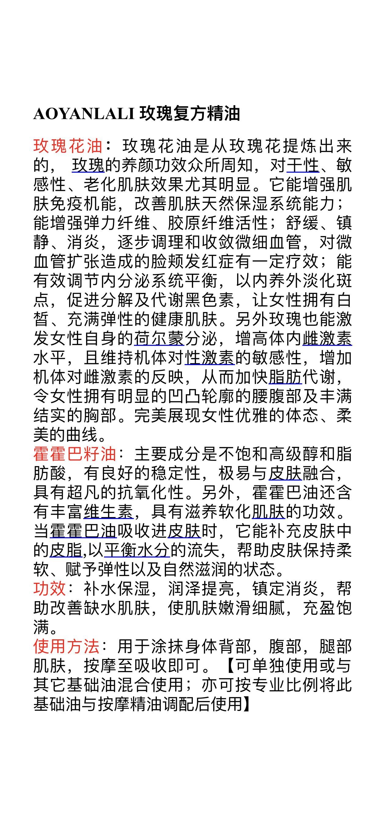 专业出口品牌玫瑰复方多用精油(图1)