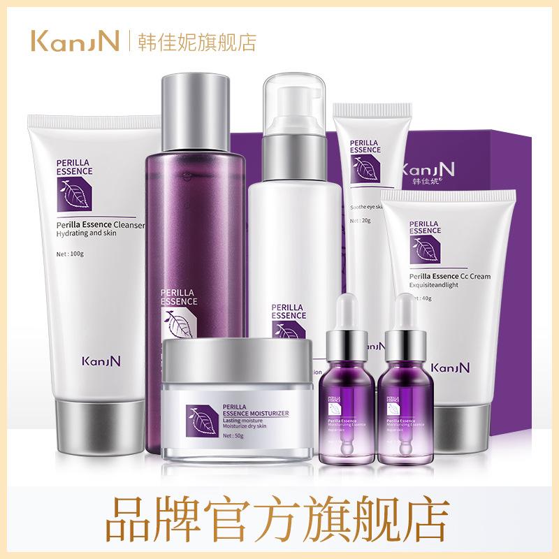 韩佳妮紫苏精华八件套补水收缩毛孔化妆品厂家护肤品套盒