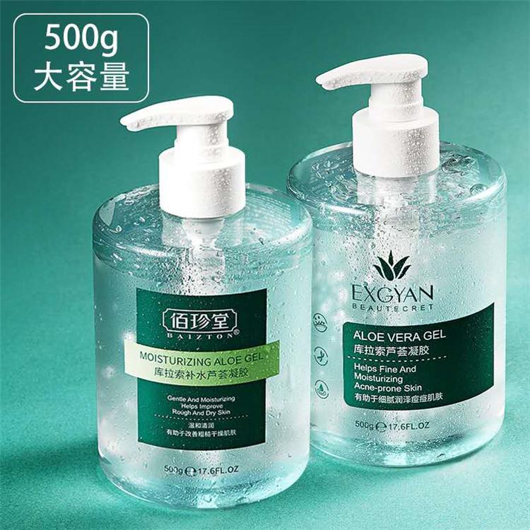 忆香缘补水芦荟凝胶 保湿滋润改善干燥防护库拉索芦荟胶面霜