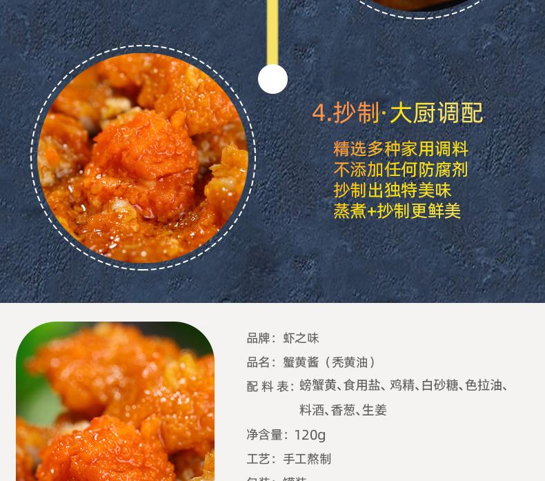 虾之味 蟹黄酱 黄油大闸蟹膏蟹粉蟹肉螃蟹酱料(图7)