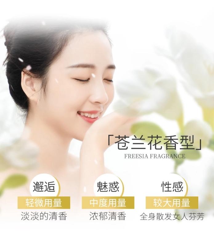 韩方小苍兰香水洗发护发沐浴39.9买一送一(图1)