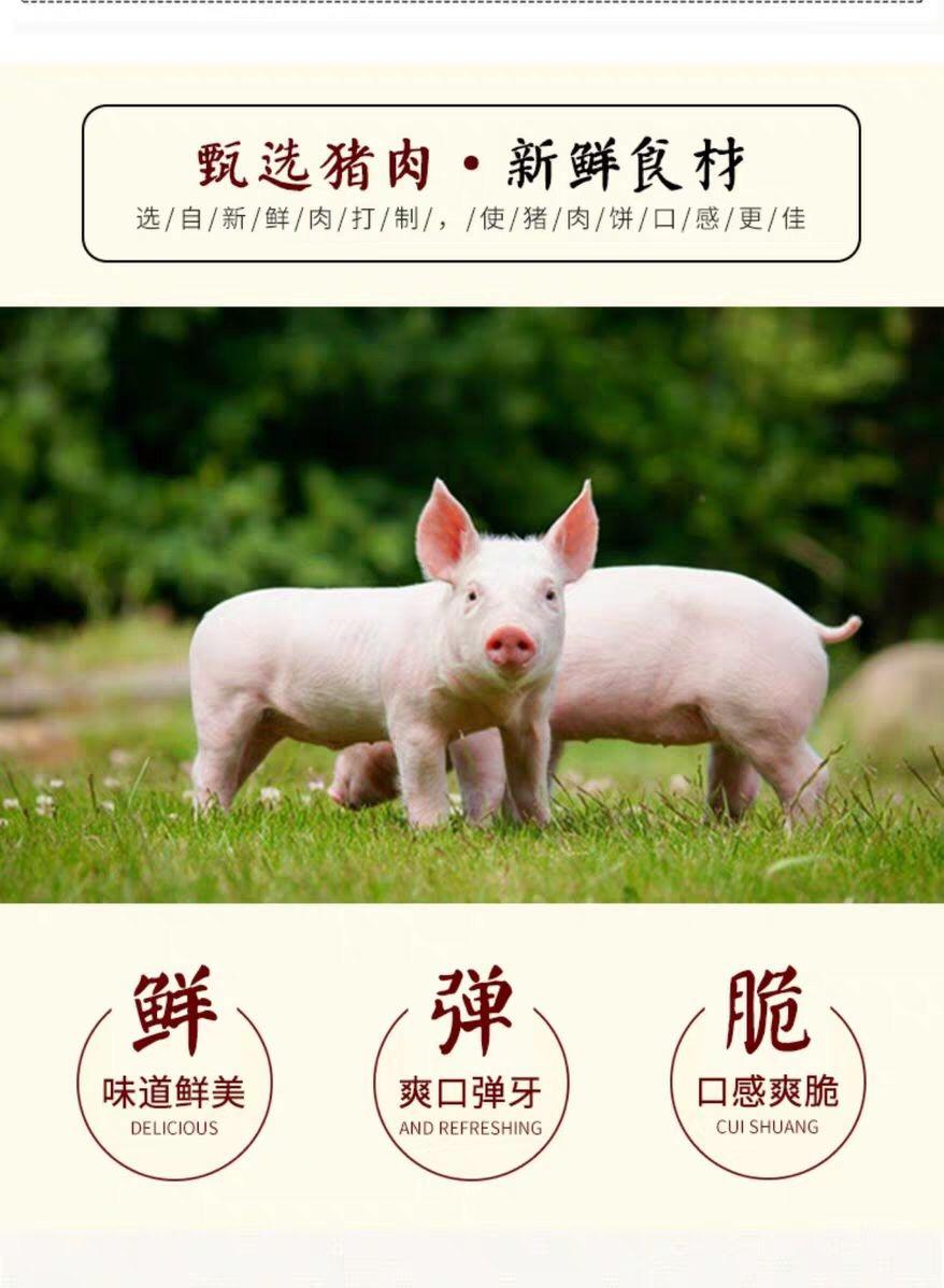 正宗潮汕手工猪肉饼 一斤包邮 冰鲜到家(图2)