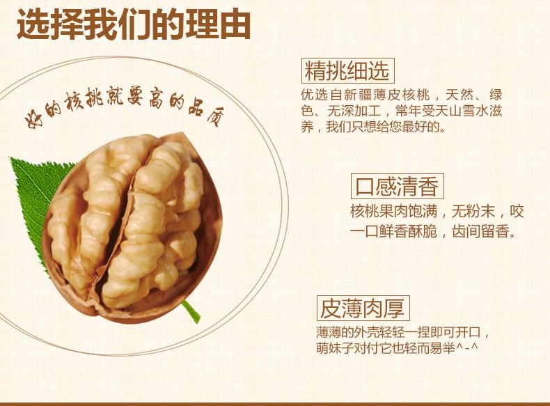 阿克苏薄皮核桃5斤礼盒装特产干果大坚果(图7)