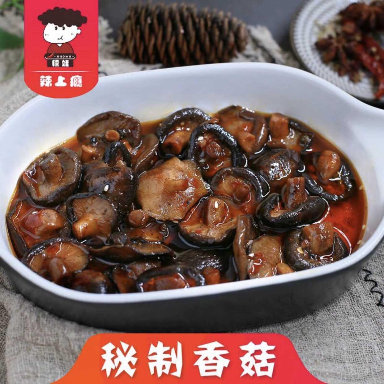 重庆特产无添加剂防腐剂麻辣香辣休闲网红小吃秘制香菇150克