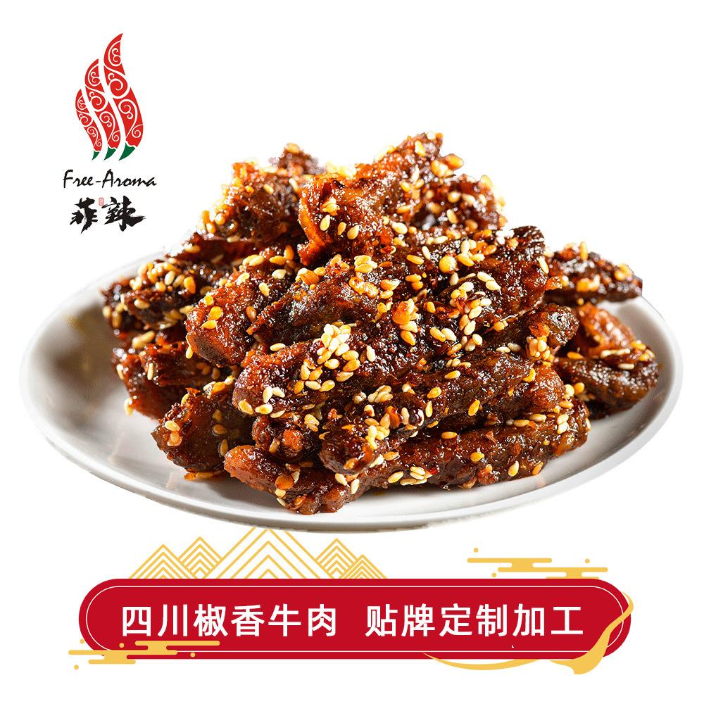 菲辣四川麻辣牛肉干批发80g散装青花椒味熟食休闲零食小吃