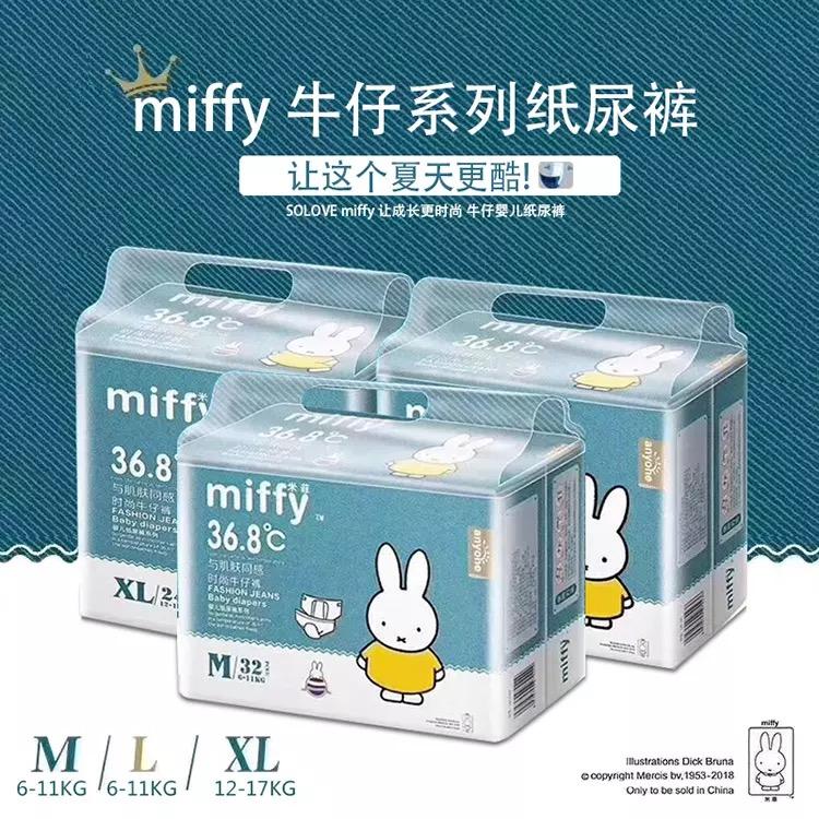 米菲牛仔纸尿裤(M32/L28/XL24)尿不湿