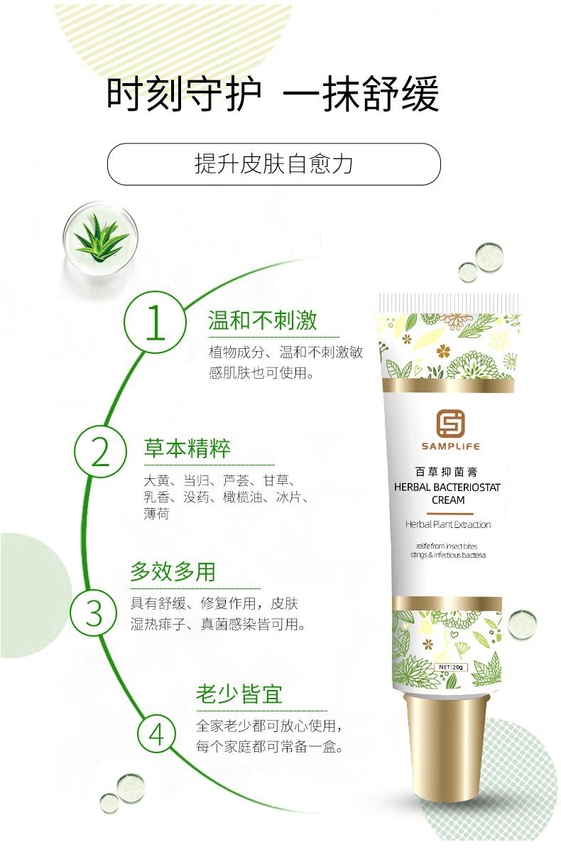 【全新升级版 3秒消包消疹 抑jun99.9%】Samplife百草抑jun膏 快速消包 植物提取 20g/支(图10)