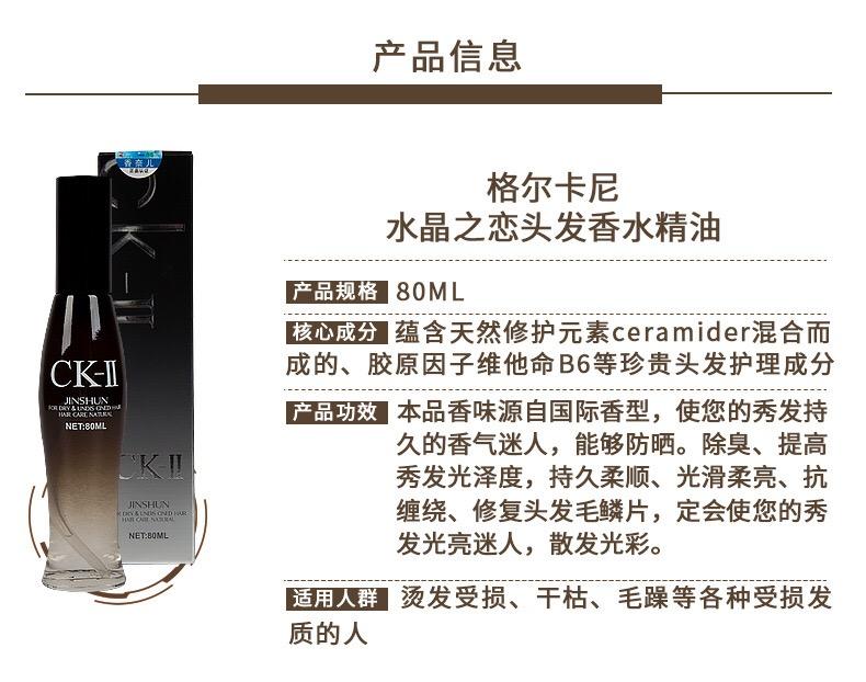 格尔卡尼ck香水精油正品批发直发卷发防烫染受损改善毛躁分叉打结(图2)