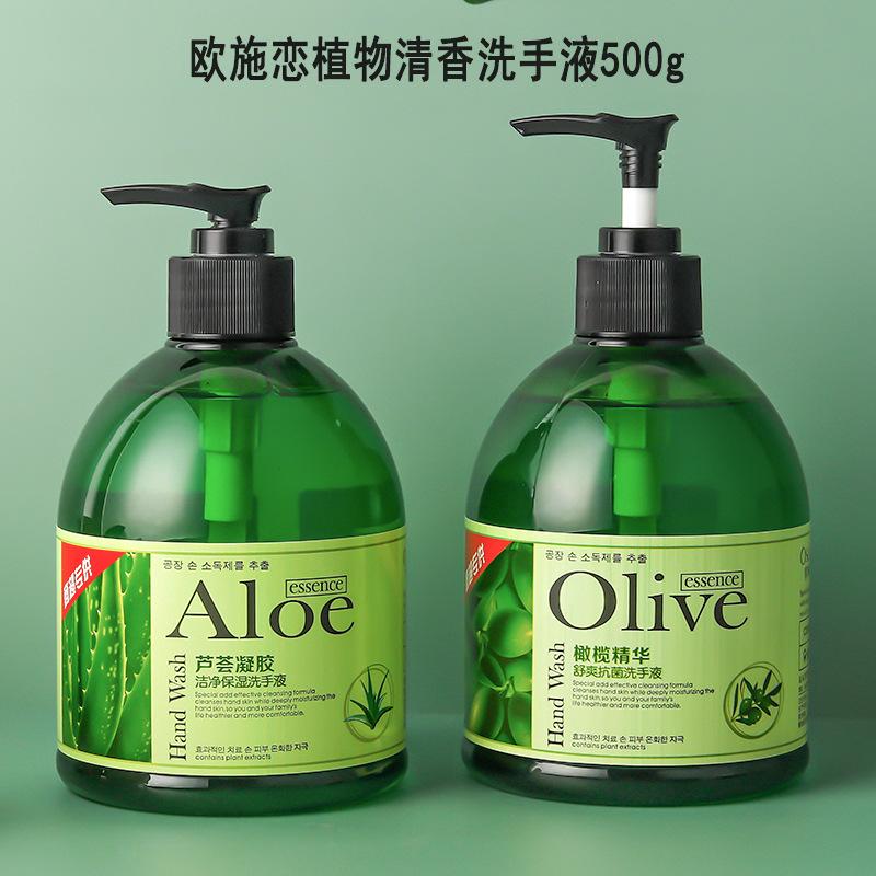 橄榄洗手液500g泡沫温和洁净嫩白滋养芦荟抑菌绿茶清香家用洗手液
