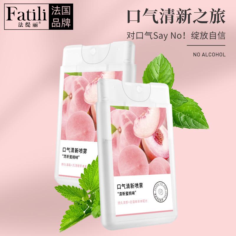 【消字号*2瓶】水蜜桃去口臭口气清新喷雾