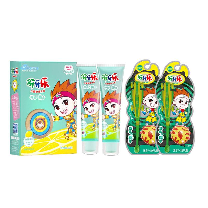 70g*2伢牙乐儿童营养牙膏(柠檬圣骑士)+伢牙乐儿童牙刷旋