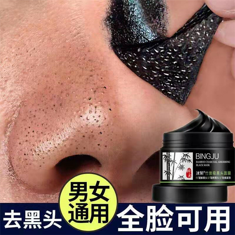 冰菊竹炭去黑头面膜清洁毛孔撕拉面膜鼻贴膜男女可用护肤品化妆品
