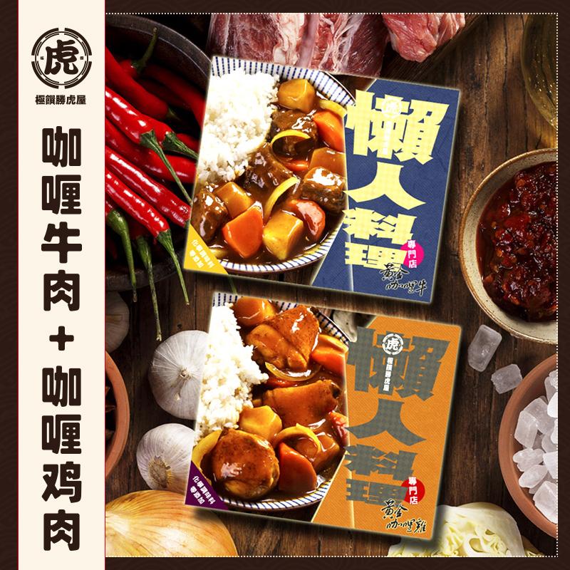 胜虎屋 日式咖喱牛肉+咖喱鸡肉高端料理包套装 即食方便速食宵夜