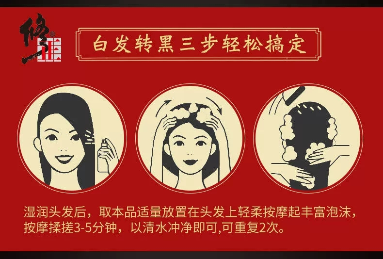 修正何首乌白变黑发洗发水少年白头中老年产后白转黑发乌发液神器爆款热销(图15)