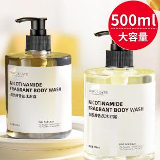 烟酰胺香氛沐浴露香水持久留香全身嫩白500ml大容量男女香体乳液
