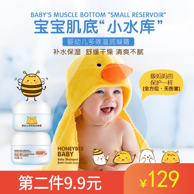 MG婴幼儿多效滋润凝霜50g 舒缓干燥 补水保湿 清爽不腻