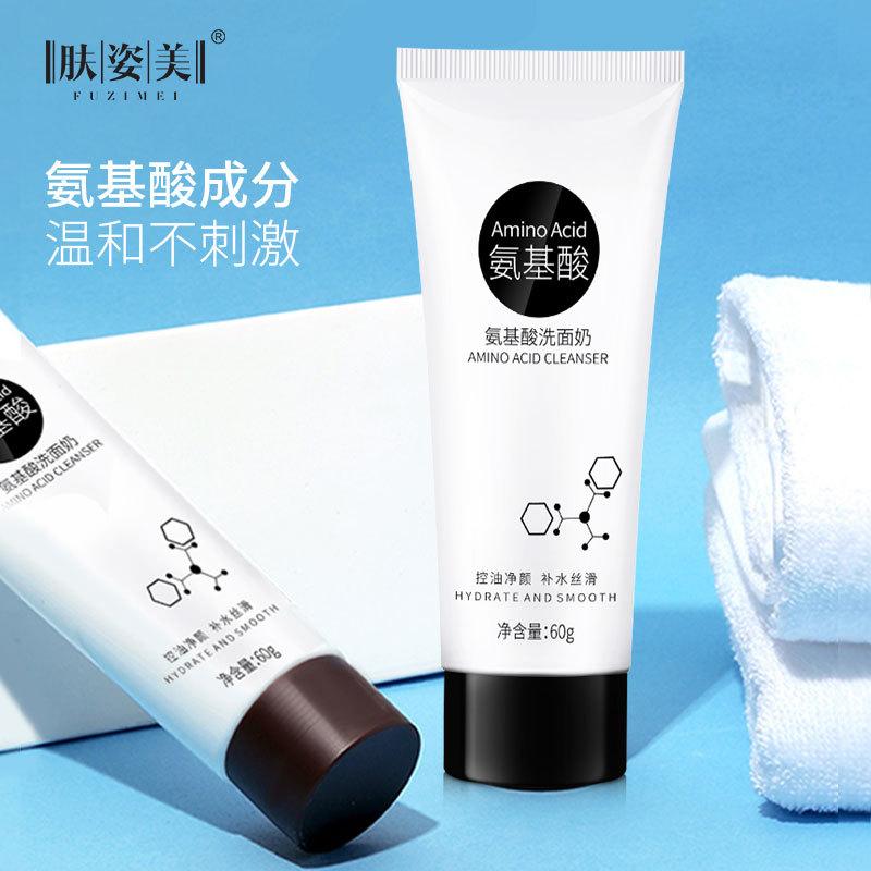 肤姿美氨基酸洗面奶60g清洁毛孔补水保湿洁面乳