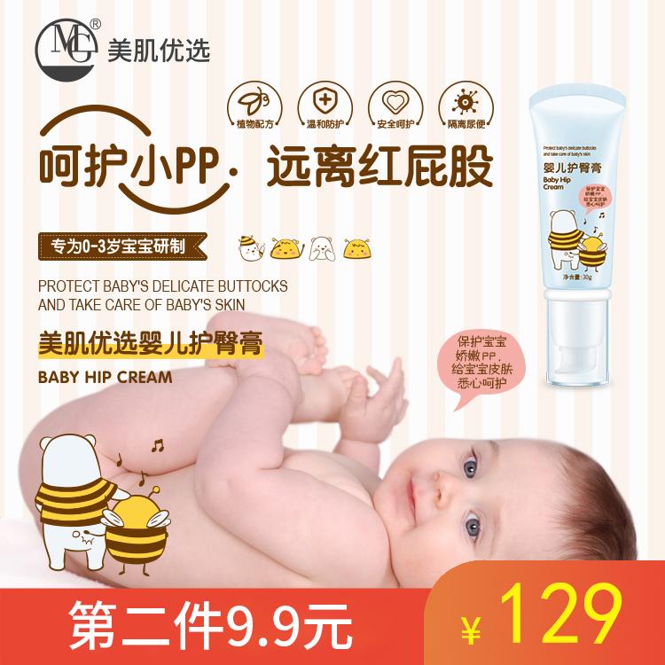 美肌优选婴儿护臀膏30g 温和配方 安全呵护 远离红屁股
