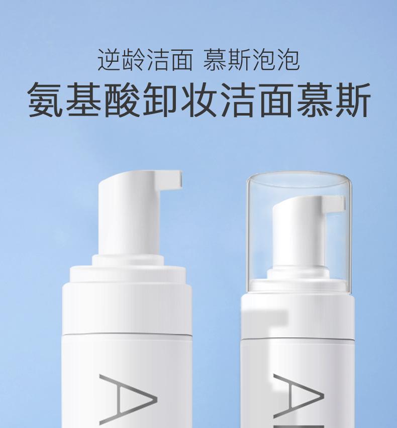 抖音同款温和去角质洁面慕斯 补水保湿控油氨基酸洗面奶网红爆款(图1)