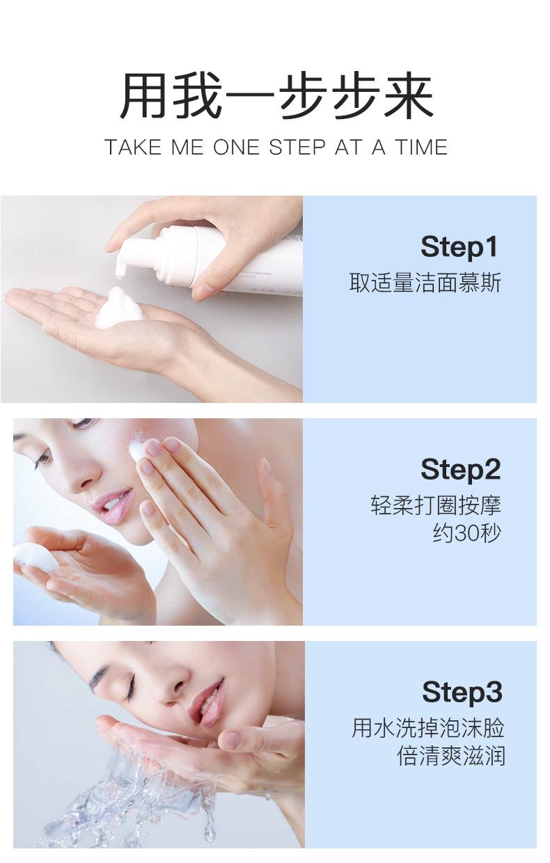 抖音同款温和去角质洁面慕斯 补水保湿控油氨基酸洗面奶网红爆款(图12)