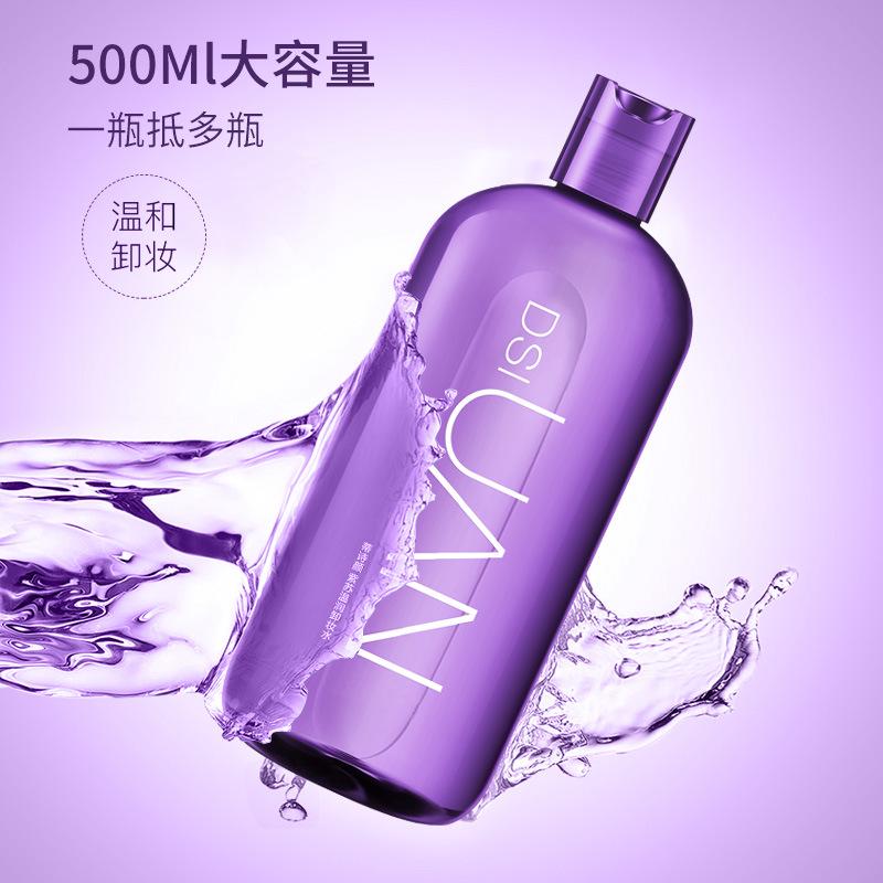紫苏温润卸妆水温和免洗深层卸妆补水保湿不刺清爽激卸妆水