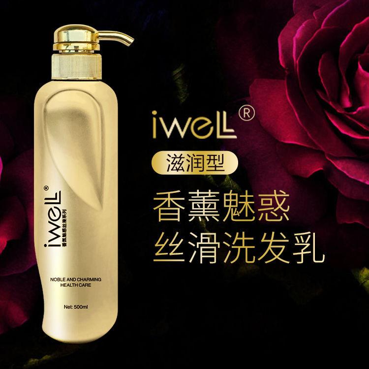 iwell滋润型香熏魅惑丝滑洗发乳经典留香味奈儿洗护家庭洗发水