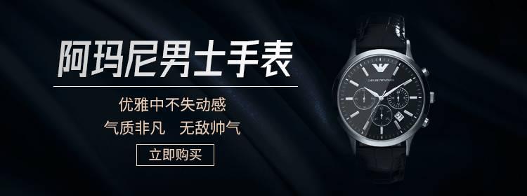 30236阿玛尼手表