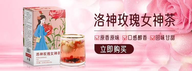 37081玫瑰花茶